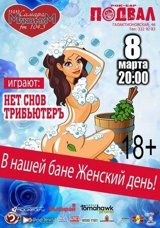 Международный женский день концерт в Самаре 8 марта 2016