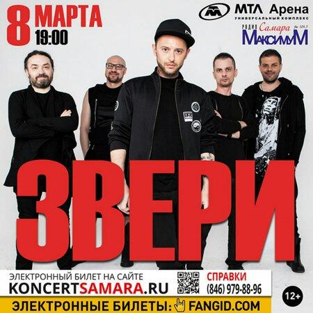 Звери концерт в Самаре 8 марта 2016