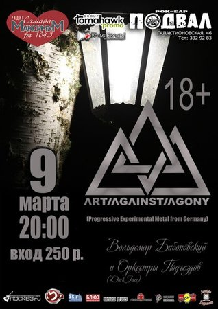 Art Against Agony концерт в Самаре 9 марта 2016