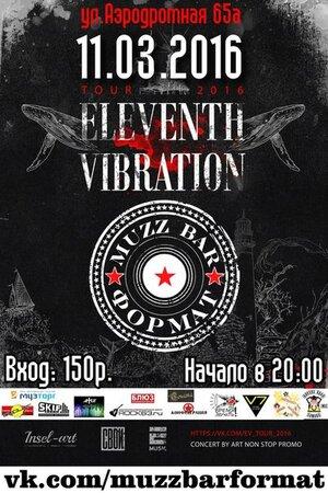 Eleventh Vibration концерт в Самаре 11 марта 2016