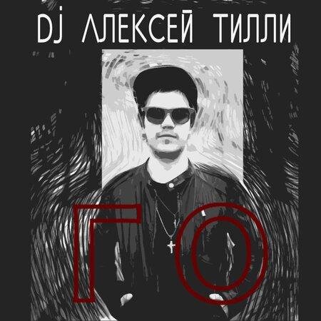 DJ Алексей Тилли концерт в Самаре 12 марта 2016