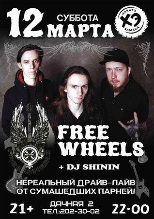 Free Wheels концерт в Самаре 12 марта 2016