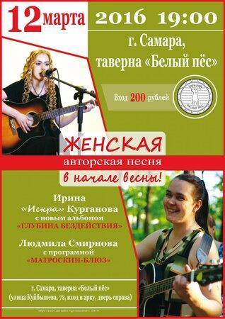 Ирина Курганова, Людмила Смирнова концерт в Самаре 12 марта 2016