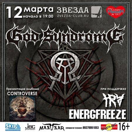 Rock Party: God Syndrome, Energfreeze, IRV концерт в Самаре 12 марта 2016