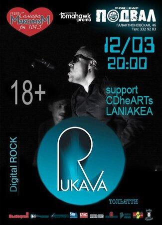 Rukava концерт в Самаре 12 марта 2016