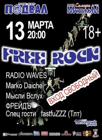 Free Rock концерт в Самаре 13 марта 2016