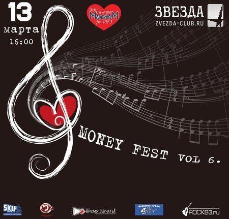Money Fest VI концерт в Самаре 13 марта 2016