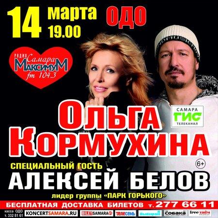 Ольга Кормухина концерт в Самаре 14 марта 2016