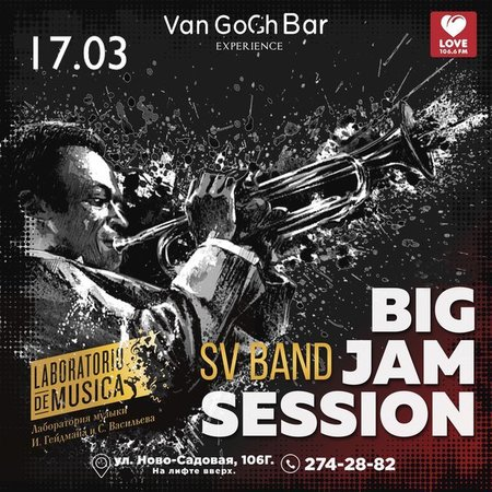 Big Jam Session концерт в Самаре 17 марта 2016