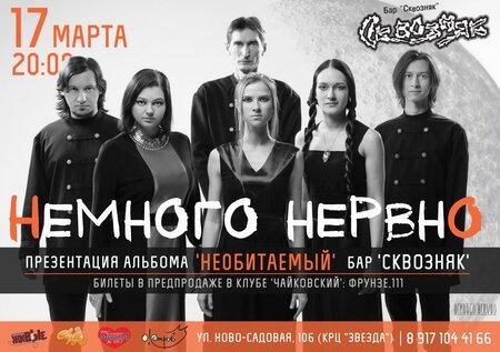 Немного Нервно концерт в Самаре 17 марта 2016