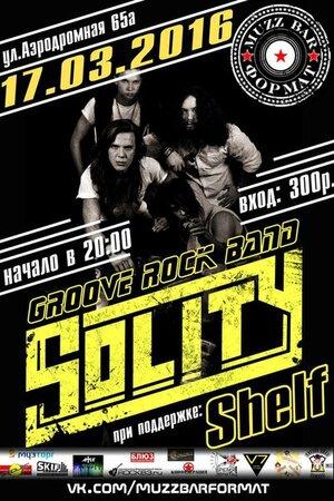 Solity концерт в Самаре 17 марта 2016