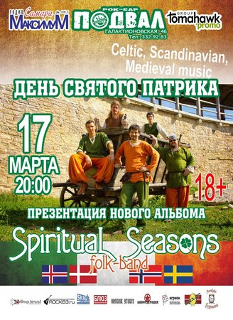 Spiritual Seasons концерт в Самаре 17 марта 2016