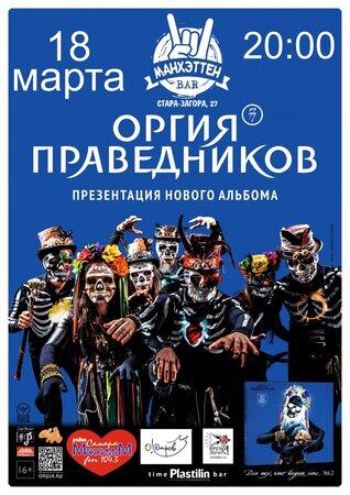 Оргия Праведников концерт в Самаре 18 марта 2016
