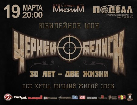 Чёрный Обелиск концерт в Самаре 19 марта 2016
