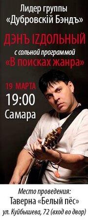 Дэнъ Izдольный концерт в Самаре 19 марта 2016