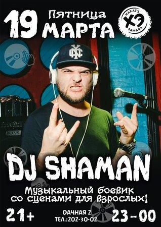 DJ Shaman концерт в Самаре 19 марта 2016