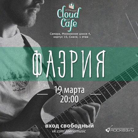 Фаэрия концерт в Самаре 19 марта 2016