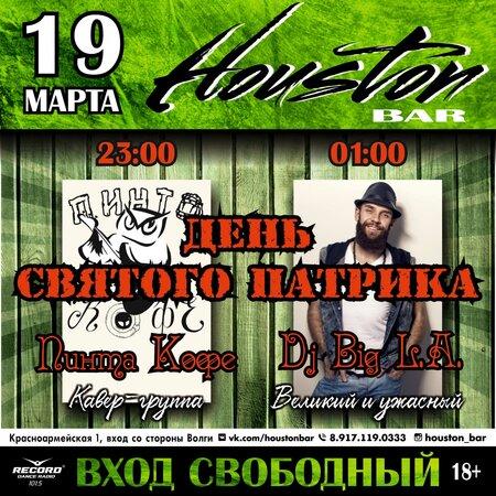 Пинта Кофе концерт в Самаре 19 марта 2016