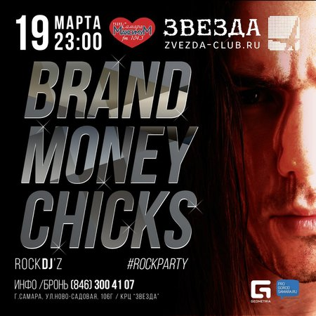 Rock Party: Brand.Money.Chicks концерт в Самаре 19 марта 2016
