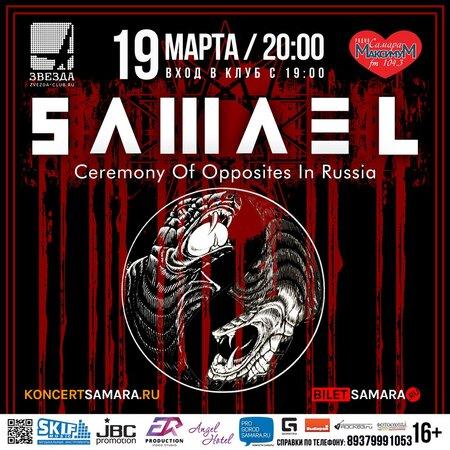 Samael концерт в Самаре 19 марта 2016