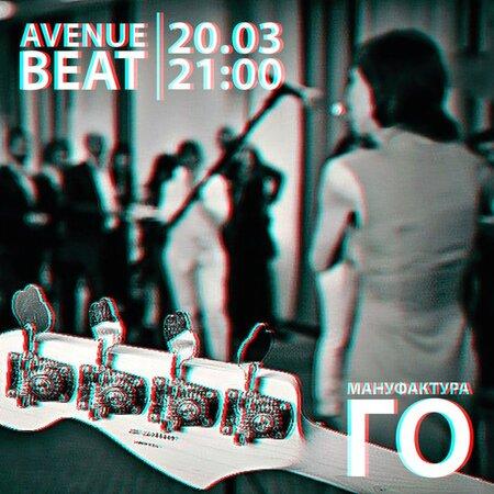 Avenue Beat концерт в Самаре 20 марта 2016