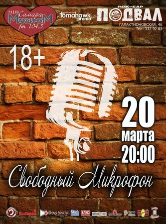 Свободный Микрофон концерт в Самаре 20 марта 2016