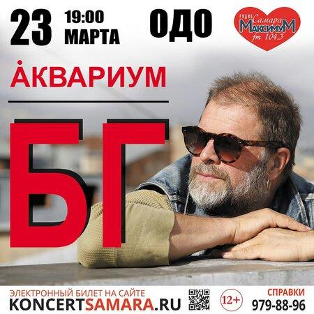 Борис Гребенщиков концерт в Самаре 23 марта 2016