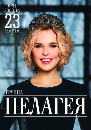 Пелагея концерт в Самаре 23 марта 2016