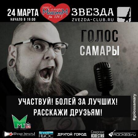 Голос Самары концерт в Самаре 24 марта 2016