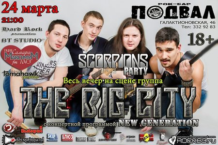 Scorpions Party концерт в Самаре 24 марта 2016
