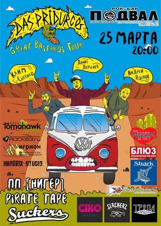Das Pridurcos концерт в Самаре 25 марта 2016