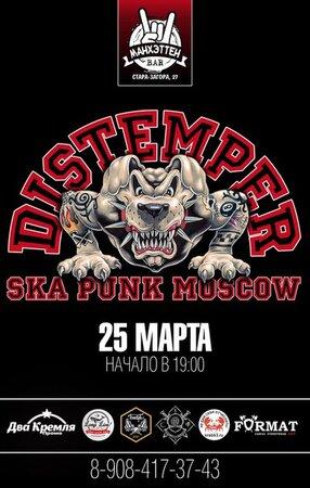 Distemper концерт в Самаре 25 марта 2016