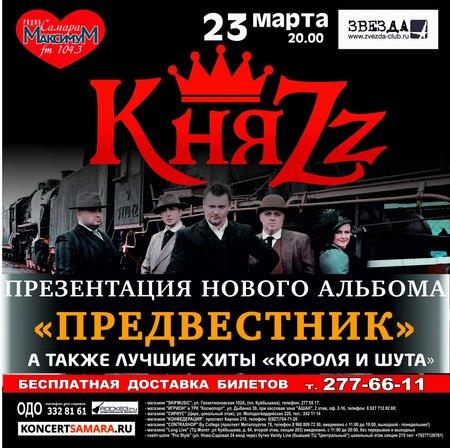 КняZz концерт в Самаре 23 марта 2016