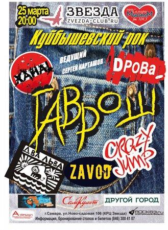 Куйбышевский рок концерт в Самаре 25 марта 2016