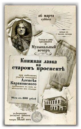 Алексей Караковский концерт в Самаре 26 марта 2016