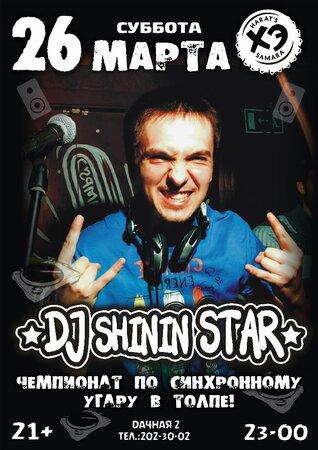 DJ Shinin концерт в Самаре 26 марта 2016