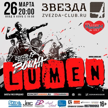 Lumen концерт в Самаре 26 марта 2016