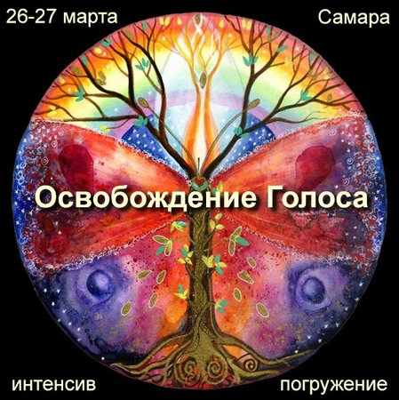 Освобождение Голоса концерт в Самаре 26 марта 2016