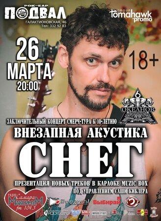 Сергей Снеговский концерт в Самаре 26 марта 2016