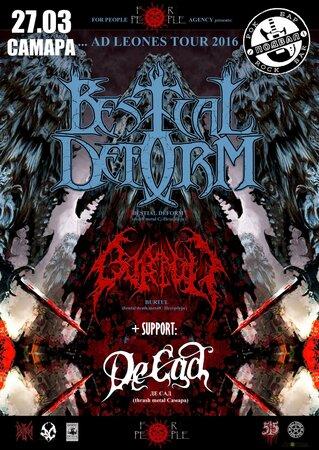 Bestial Deform концерт в Самаре 27 марта 2016