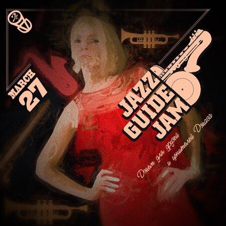 Jazz Guide Jam концерт в Самаре 27 марта 2016