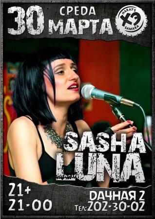 Sasha Luna концерт в Самаре 30 марта 2016