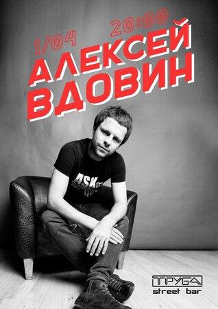 Алексей Вдовин концерт в Самаре 1 апреля 2016
