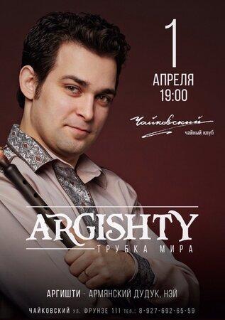 Argishty концерт в Самаре 1 апреля 2016