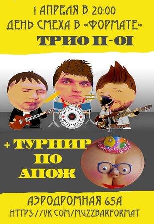 День смеха концерт в Самаре 1 апреля 2016
