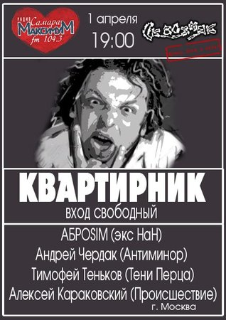 Квартирник концерт в Самаре 1 апреля 2016
