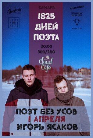 Поэт без усов концерт в Самаре 1 апреля 2016