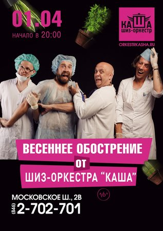 Шиз-оркестр «Каша» концерт в Самаре 1 апреля 2016