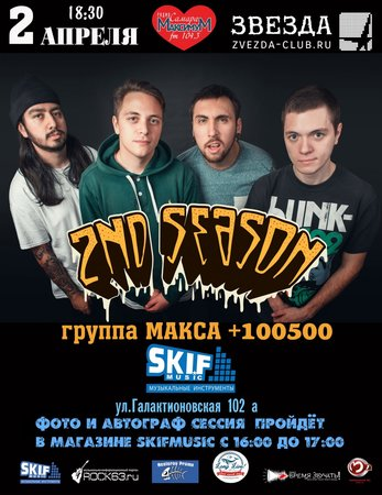 2nd Season концерт в Самаре 2 апреля 2016