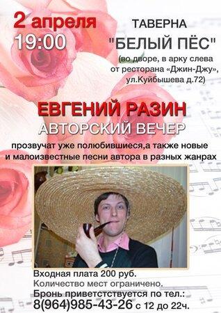 Евгений Разин концерт в Самаре 2 апреля 2016